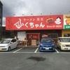 福岡県 宗像市  ふくちゃん ラーメン 豚骨ラーメン