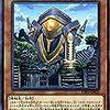 【カード考察】モンスター効果に対しては、ほぼ無敵?「星遺物-『星盾』」を考察!!