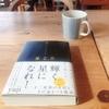 星2.0... この本を生み出してくれてありがとう