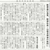 経済同好会新聞 第182号「他人の犠牲に無頓着な国家」