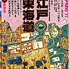 江戸・東海道(古地図散歩1 江戸・明治・現代)