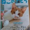 ねこのきもち8月号が届きました~付録は試供品とサンプルと猫アイテム人気ランキングの冊子!まあまあの組み合わせかな(・・?