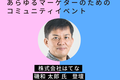 CONTENT MARKETING DAY2020に登壇します #CM_Day2020