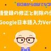 単語登録の修正と削除の仕方(Google日本語入力バージョン)