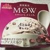 もしかしたら一番好きなアイスのMOW! あずき味がお気に入りだよ