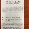 4/14 イディッシュ語入門 朝日カルチャー 横浜