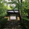 【京都大原旅行】民宿大原の里~寂光院と三千院