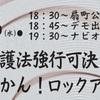 12/6(水)18時半~「戦争あかん!ロックアクション」デモ&集会@扇町公園→梅田ナビオ前