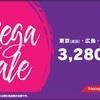 3,280円から香港へ!!香港エクスプレスでメガセール開催!!