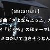 【amazarashi】新曲「さよならごっこ」が『どろろ』のEDテーマに!?サビのメロだけで泣きそうなんだが。