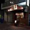 【今週のラーメン1739】 中華ソバ 素和可 (東京・高円寺) 塩ワンタンメン