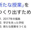札幌まで3週間。