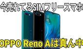Reno Aは中間!SIMフリースマートフォン売り筋ランキング【BCN】2020年5月28日