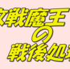 オリジナルSS小説「敗戦魔王の戦後処理」 魔王78話 魔王「三千万年分の記憶」