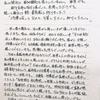 【51】守大助さん47歳に①