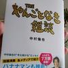 中村倫也company〜「3版・・ゲット!!」