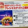 プリマハム「東京ディズニーランドプレシャスナイトご招待!」 6/30〆