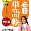 6/20 Kindle今日の日替りセール