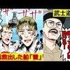 (漫画)敵兵イギリス兵を救った日本海軍の駆逐艦「雷」艦長工藤俊作の武士道を漫画にしてみた(マンガで分かる)@アシタノワダイ