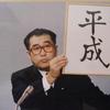 日本はGAFA後追い止めよ ~ぬるい時代だった平成 昭和は熱く生き急いだ時代か~