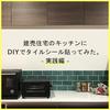 【DIY】建売住宅でもあきらめない、キッチンにタイルシールを貼ってみた(実践編)