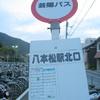 ゴミ収集場所とバス停