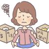 【片付けられない人必見!】 簡単な片付け方法と無駄なものを買わない方法