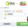【画像付き】ANAマイル量産 ポイント交換手順2/PeXから三井住友ワールドプレゼントポイントへ交換申請する操作