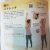 ストレッチ30日プログラム→5日目メニュー(4日目)【健康アンチエイジング:記事395】