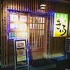 咖喱屋 きいろ / 札幌市中央区南3条西12丁目 ニュースカイM・S 1F
