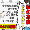【復帰からの電撃引退】木下優樹菜のタピオカ騒動