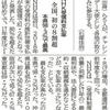 【改正放送法】NHK受診料支払率1位の秋田県民から一言!