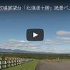 十勝牧場の360度絶景パノラマ映像   Hokkaido , Japan