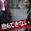 映画「息もできない」(2008、韓国映画)