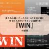 リアル謎解きゲーム『WIN』の感想