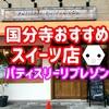 【国分寺おすすめスイーツ店】洋菓子店パティスリーリブレゾンのケーキが美味しかった
