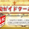浜松お得情報-浜松ガイドクーポン(無期限)-