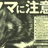 【2019年5月】秋田県内クマ目撃情報!熊には近づかないでください!