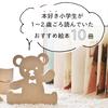 1〜2歳おすすめ絵本10冊★本好きな小学生が赤ちゃんの時読んでいた絵本