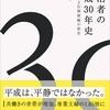 【読書感想文】世の中はちゃんと変わっている「生活者の平成30年史」
