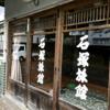 鶯宿温泉 石塚旅館