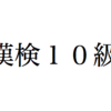 漢検10級解いてみた。