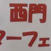 令和2年西門サマーフェスタ 開催中止!!