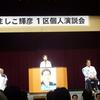 伊達町ふるさと会館での参議院増子輝彦候補演説会―野党3党勢揃い