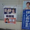 似てる? 元・佐倉市議・はしおか協美さんと横浜市・林文子市長