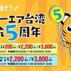 台湾まで片道200円?!