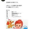 【DIY豆知識 153】『JANコード』について 2