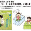 お仕事のお知らせ『0・1・2歳児の保育』(新 幼児と保育 増刊 2013
