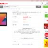 新型iPad第8世代がビック・ヨドバシなど家電量販店で予約開始 最大3,000円値引となる同時購入キャンペーンも