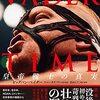 没後3年…故ベイダーの自伝「VADER TIME  皇帝戦士の真実」が出版